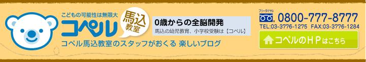 幼児教室・幼児教育・道徳教育・能力開発・右脳教育・幼稚園受験・小学校受験は【コペル】